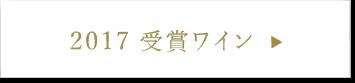 SAKURAアワード2017受賞ワインの一覧