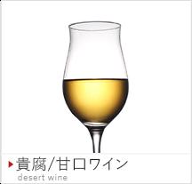 貴腐/甘口ワインで探す