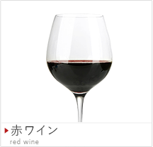 赤ワインで探す