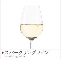 スパークリングワインで探す
