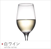 白ワインで探す