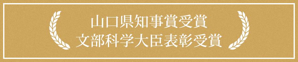 山口県知事賞受賞 文部科学大臣表彰受賞