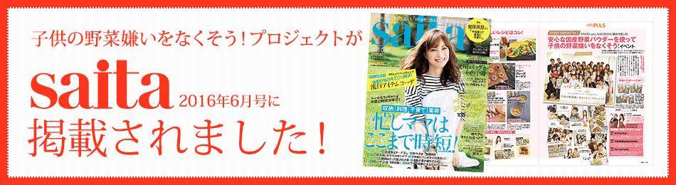 子供の野菜嫌いをなくそう!プロジェクトが saita 2016年6月号に掲載されました!