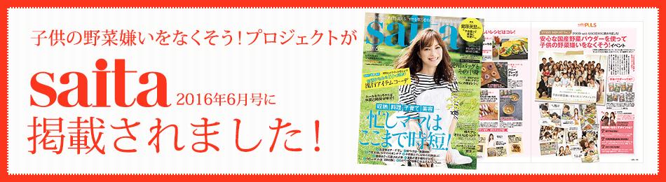 子供の野菜嫌いをなくそう!プロジェクトがsaita2016年6月号に掲載されました!