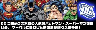 アメコミ DCヒーロー