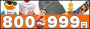 800~999円