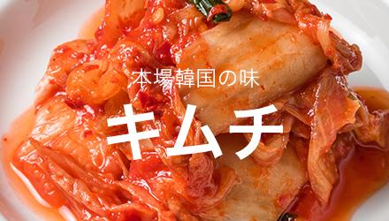 本場韓国の味 キムチ