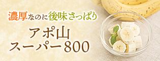 アポ山スーパー800