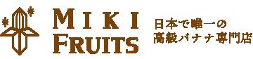 日本で唯一の高級バナナ専門店 MIKI FRUITS ミキフルーツ