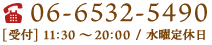 06-6532-5490