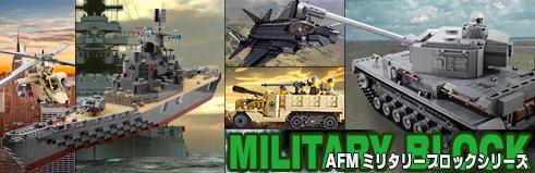 LEGO互換パーツも多数!AFM ミリタリーブロックシリーズ