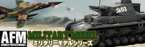 リアルなスケールモデル盛りだくさん!戦車!戦闘機!ヘリコプター!軍艦!AFM ミリタリーモデルシリーズ