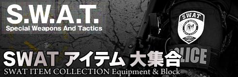 SWAT アイテム コレクション 装備&ブロック特集!