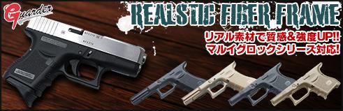 実銃素材で頑丈!GUARDER製GLOCKオリジナルフレーム!G17/G18C