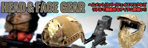 ヘルメット/カバー/フェイスマスクなどリアルで機能的なアイテムが勢揃い!ヘッド&フェイスギア特集!