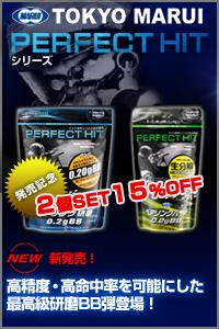 販売開始記念!今なら2個セットで15%OFF!!東京マルイパーフェクトヒットシリーズ0.2gBB弾!