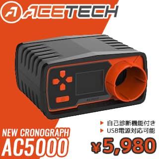 セルフキャリブレーション機能付き弾速計 ACETECH AC5000