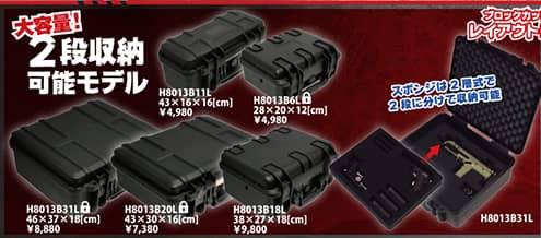防水防塵IP67適合 2段収納可能なダブルスタックハードケース
