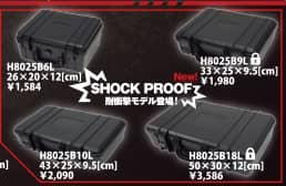 低価格でも耐衝撃性に優れたプロテクトハードケース