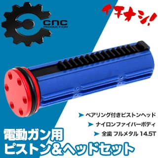 イチオシ!CNC PRODUCTION 電動ガン用 ナイロンファイバーピストン&ピストンヘッドSET アルミ削り出しで堅牢!