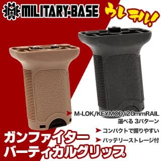 売れてます!コンパクトで握りやすくて大人気のガンファイターグリップ!ブラック/DE 2色 M-LOK/KEYMOD/20mmレール対応