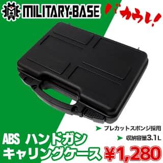 売れてます!軽量ABS樹脂製 ハンドガンキャリングケース ガンケース ピストルケース 3.1L
