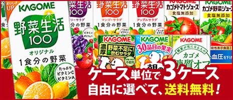 野菜生活野菜1日これ1本朝のフルーツこれ1本と有田ミカンミックス、デコポンミックス74円