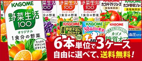 野菜生活野菜1日これ1本朝のフルーツこれ1本と有田ミカンミックス、デコポンミックス77円