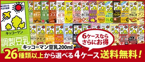 キッコーマン紀文豆乳200ml27種類