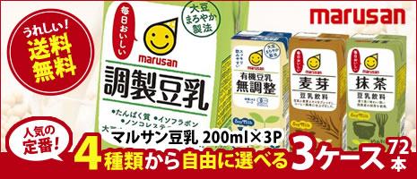 マルサン豆乳4種類から選べる200ml61円3p