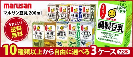 マルサン豆乳11種類から選べる200ml66円