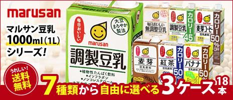 マルサン豆乳7種類から選べる1000ml