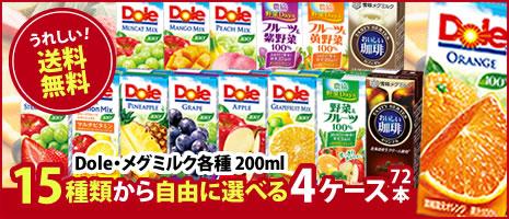 ドール野菜Daysおいしい珈琲200ml73円