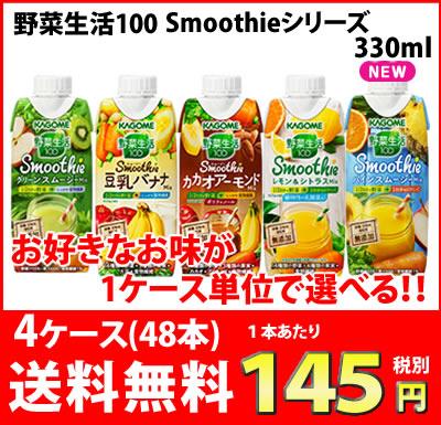 カゴメ 野菜生活100 Smoothie 330g