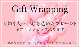 Gift Wrapping ミルクティーのギフト