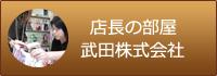 武田株式会社