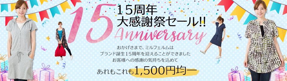 1500円均一