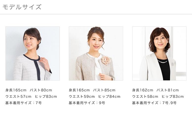 モデルサイズ画像