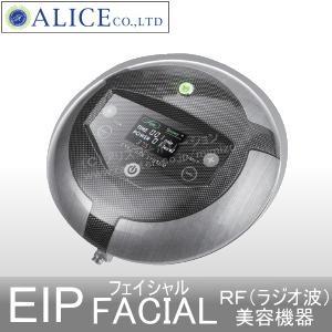 EIPFACAL EIP facial フェイシャル LED 美顔器 エンチーム