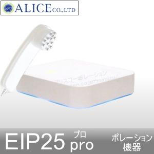 EIP25pro EIP プロ ボーテポレーション エレクトロポレーション エンチーム