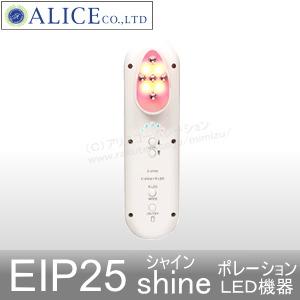 EIP25shine EIP シャイン ボーテポレーション エレクトロポレーション エンチーム