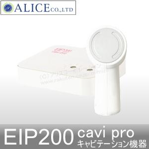 EIP200cavipro EIP cavi pro キャビ プロ キャビテーション機器 エンチーム