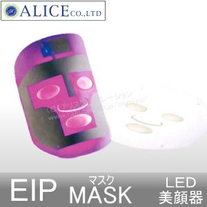 EIPMASK EIP mask マスク LED 美顔器 エンチーム