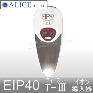 EIP40T-3 EIP T3 T-� T� T-III イオントフォレーシス イオン導入 エンチーム