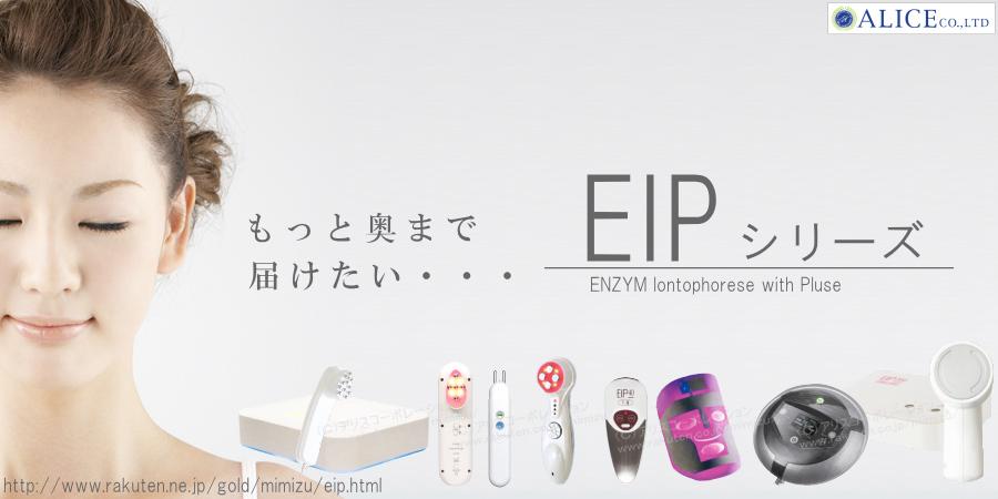 EIP ボーテポレーション エレクトロポレーション エンチーム