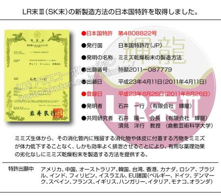 新製法特許LR末SK末