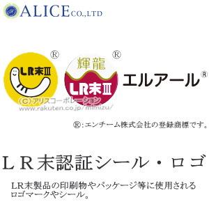 LR末認証シール 認証ロゴ エルアール 輝龍 エンチーム