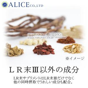 LR末サプリメント 価格の違い