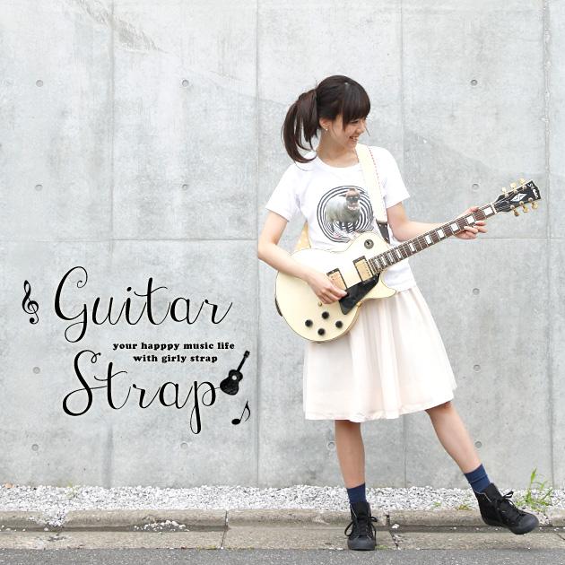 ギターストラップメイン