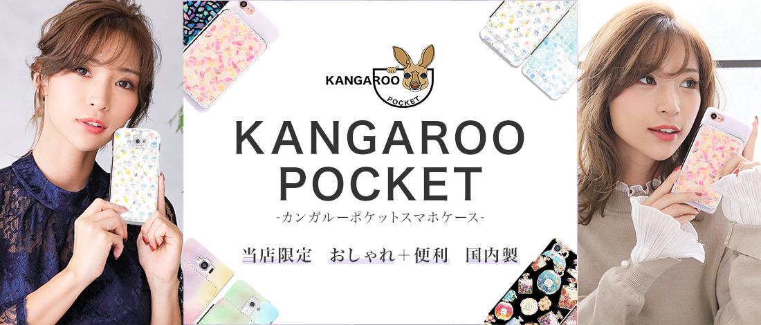 kangaroo_pocket